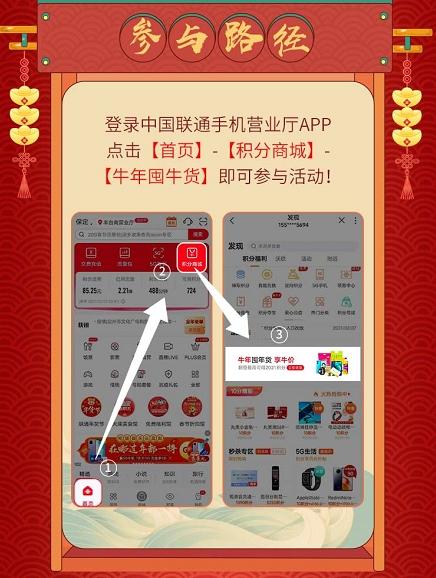 """在哪儿过年都一样 中国联通邀您网上积分兑年货、享受牛价""""为主题的网上年货活动,                                 <ins date-time="""