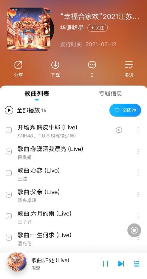 2021江苏春晚音频登陆酷狗 周深霍尊SNH48献唱