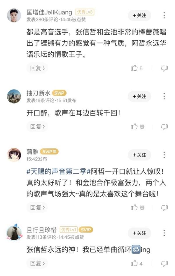 《天赐的声音2》胡彦斌张钰琪强强联手斩获酷狗专区TOP1