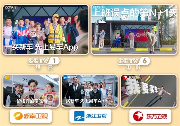 易车CNY营销火力全开抢占央视春晚等顶级IP