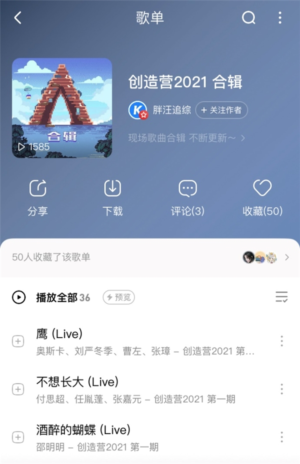 """《创造营2021》查理再现""""仙台"""" 酷狗网友拨打:天籁"""