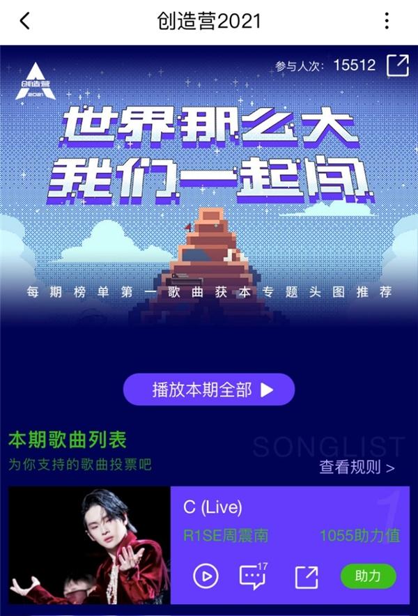 """《创造营2021》周深再现""""神仙舞台""""酷狗网友直呼:天籁之声"""
