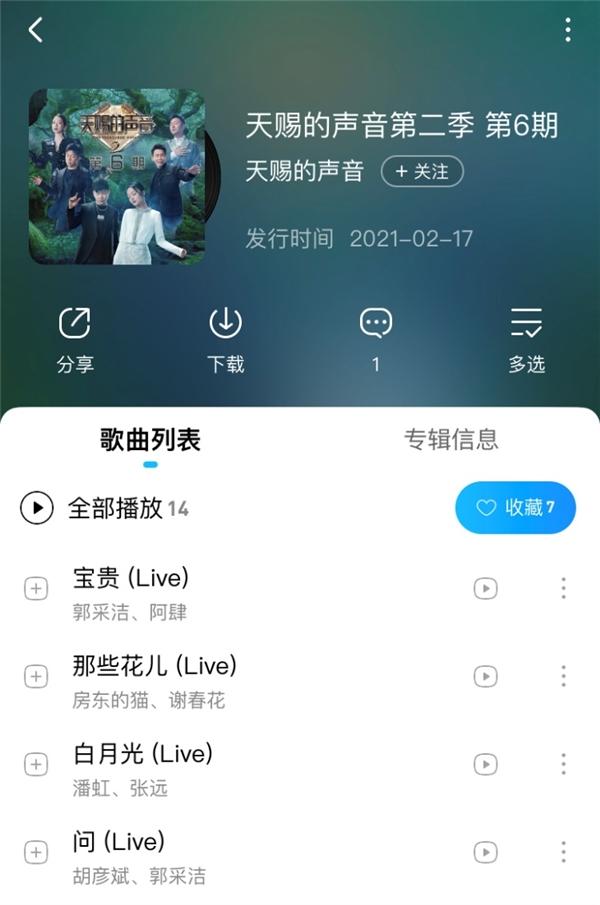 《天赐的声音2》张信哲申车潘虹高能大合唱获金曲推荐音频在线酷狗