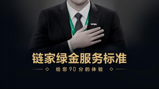 """链家在中国29个城市推出""""开放日""""顾客日"""