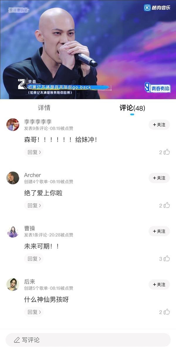 """《青春有你3》初评级片段上线酷狗 梁森被网友称""""神仙男孩"""""""