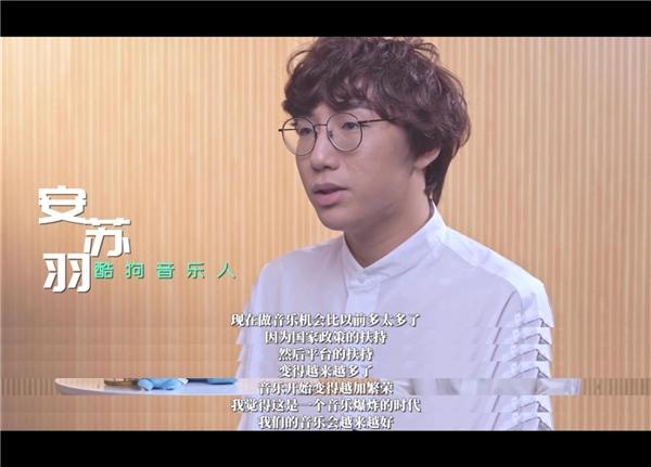 致敬平凡的努力,共青团点赞酷狗音乐人安苏羽