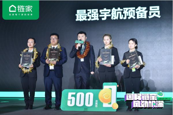 成都链家召开品牌表彰大会共支付2.5亿元安心