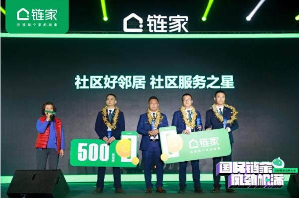 成都链家召开品牌表彰大会 累计支付安心保障金2.5亿元