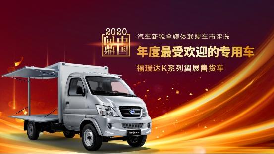 """最靠谱的""""兄弟"""":北汽长河K系列翼展卖卡车助力创造财富"""