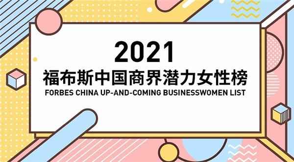 """四年累计参与超百场公益直播,薇娅入选""""2021商界20位潜力女性"""""""
