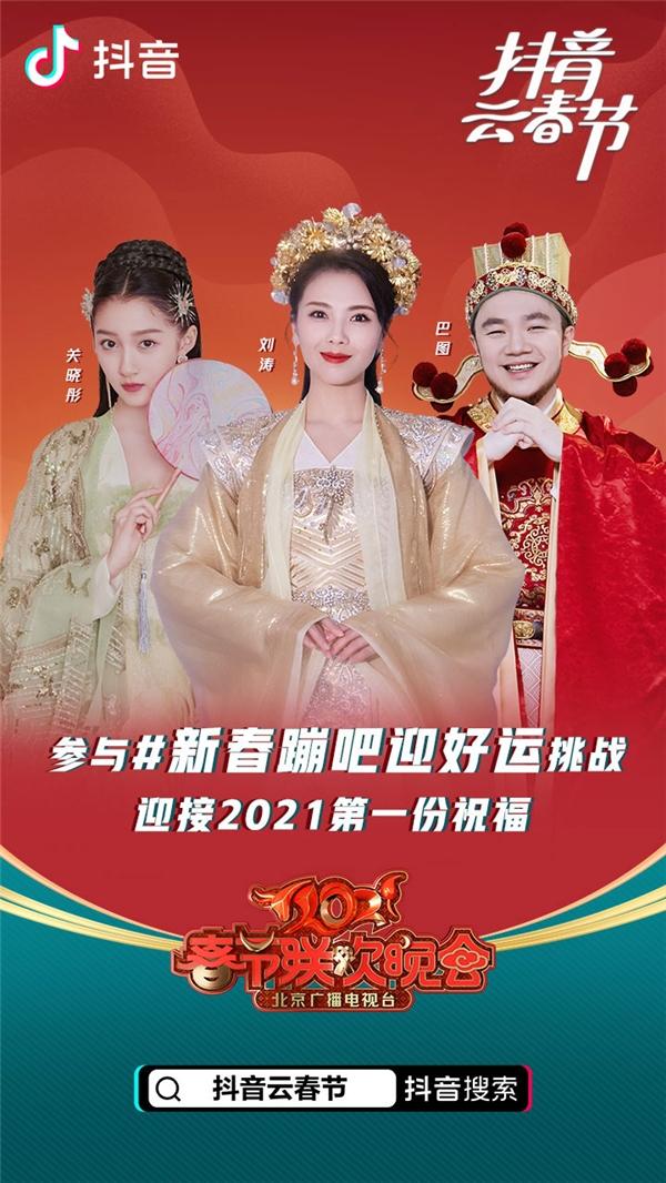 """32家地方卫视花式助力""""云春节"""",抖音成新时代年轻人新年味"""