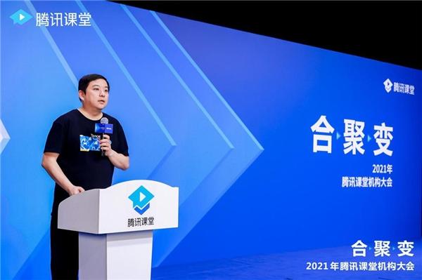 腾讯教育副总裁陈姝君:在线职业教育迎来春天 腾讯课堂是在线终身教育的沃土