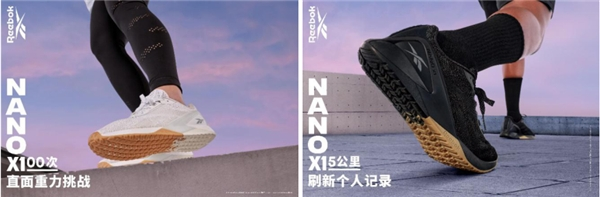 Reebok重磅发布Nano X1训练鞋 探索健身的万种可能