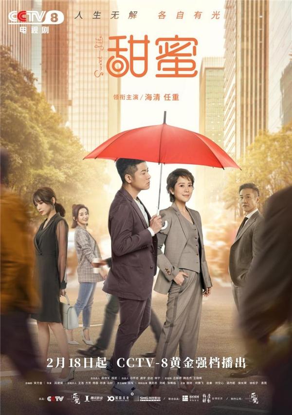 中央视频热播剧《甜蜜》好评 剧情贴近现实 引起观众共鸣