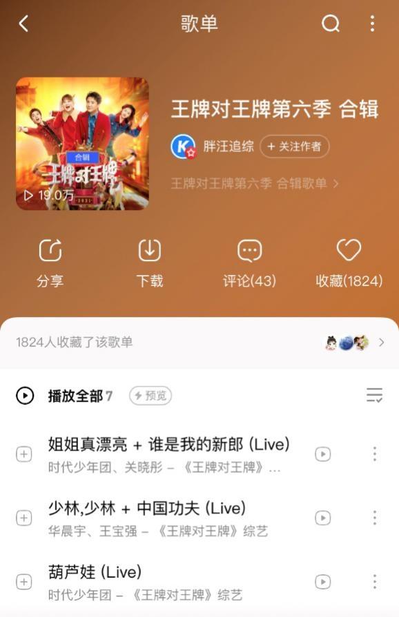 《王牌对王牌》华晨宇演唱《仙剑1》主题曲音频即将上线酷狗