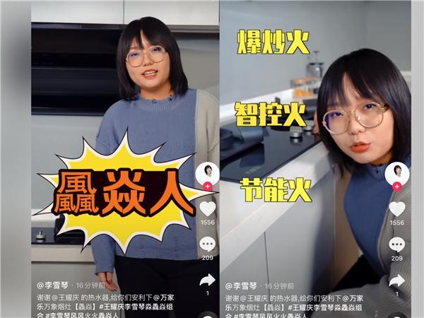 """被万家乐的文化底蕴折服,李雪琴为其旗下万象系列""""淼飍焱""""打call!"""