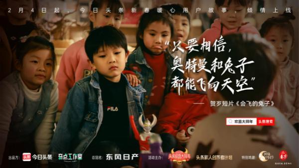 巨量引擎联合今日头条,携手东风日产,这波新春短片刷屏了!