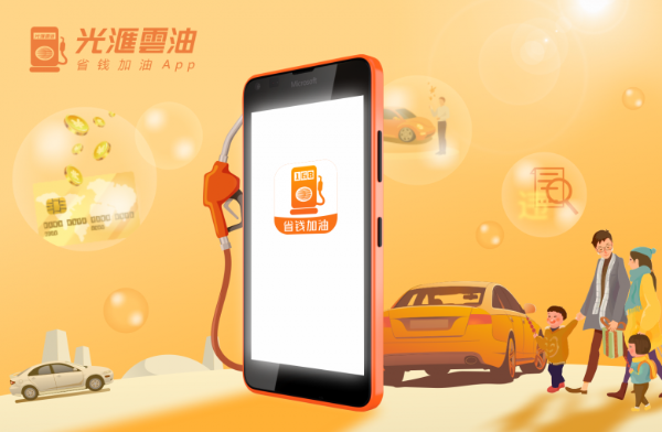 春节前油价涨幅已经固定 车主可以随时省钱加油!