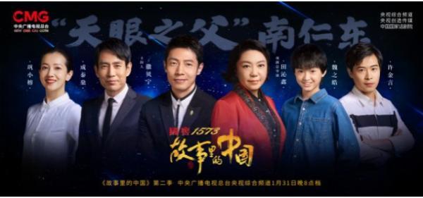 泸州老窖携手《故事里的中国》讲述天空之父南的梦幻故事