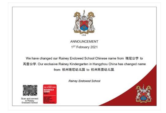 英国雷尼学院更名为雷瑞学院 打造杭州双语幼教模式!