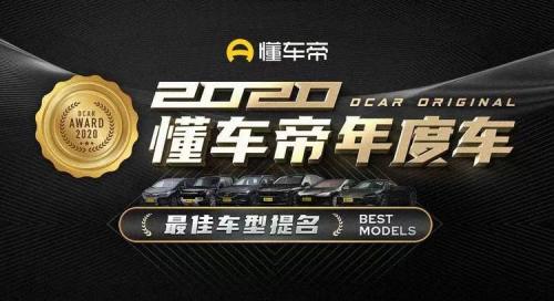 2020懂车帝年度车单:荣威RX5是对抗本田奥德赛的家用车最佳选择