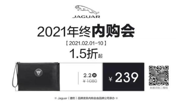 """直降1396元 """"真快乐""""JAGUAR(捷豹)2021年终内购会低至1.5折"""