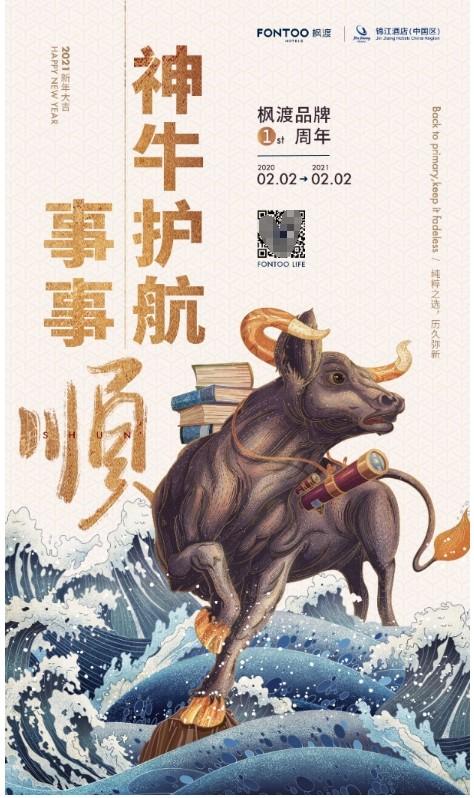"""""""神牛""""护佑的枫渡酒店,未来可期的2021"""