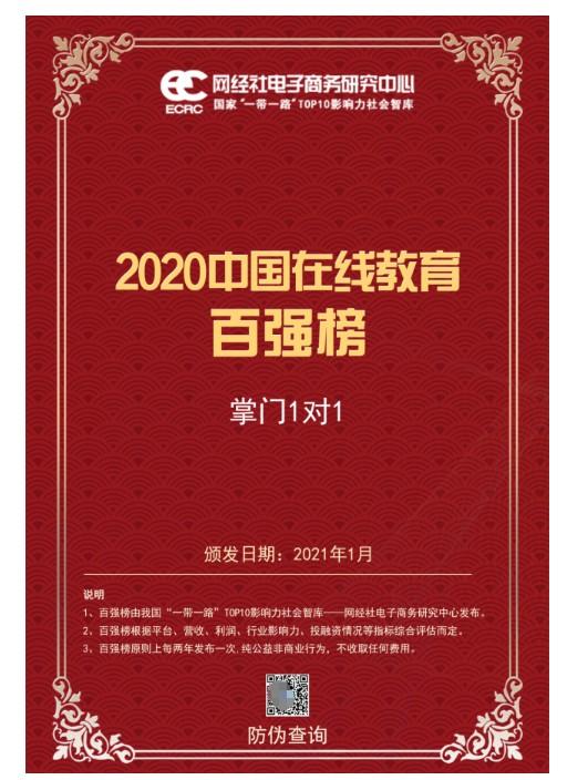 """掌门1对1跻身网经社""""2020年度中国在线教育百强榜"""" 高品质教学服务获认可"""