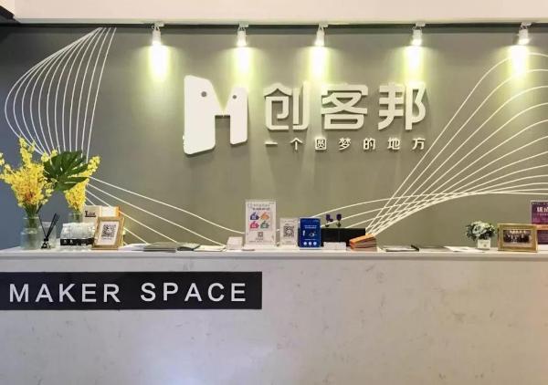 火炬孵化·佛山桂城创客邦获批广东省级众创空间