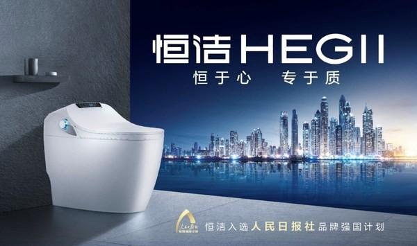 恒洁卫浴:构建强国品牌,推动卫浴行业内循环建设