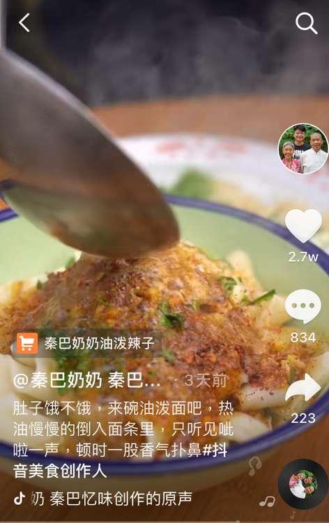 小伙拍奶奶做菜获央视点赞,抖音电商助力陕西农户脱贫