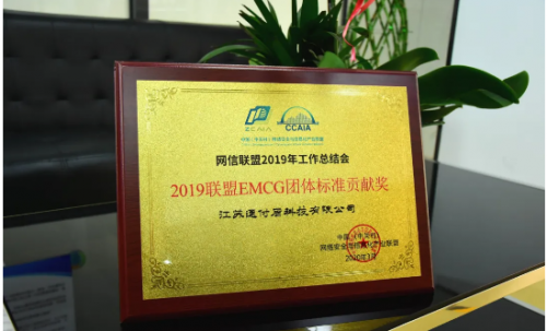 荣誉!通付盾获2020网信产业协同推进特别贡献奖