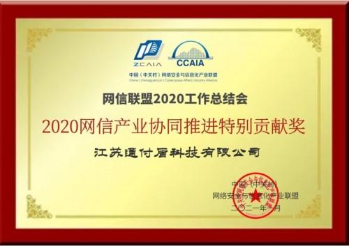 荣誉!通服盾获2020年网络信息产业协同推进特别贡献奖