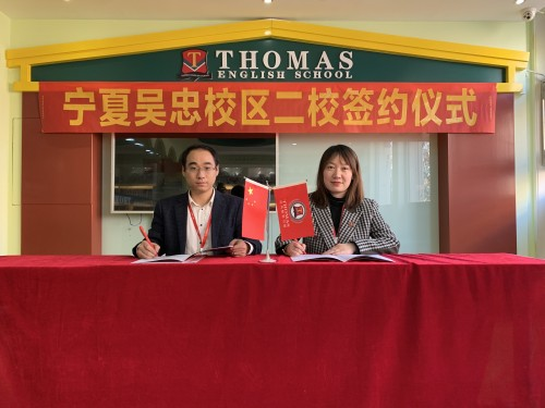 托马斯教育加速西北市场战略布局——再次牵手宁夏吴忠校区签约二校!