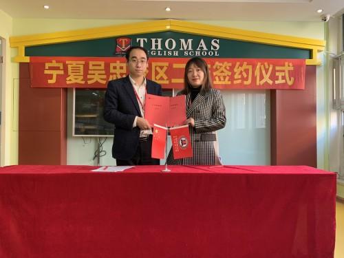 托马斯教育加快西北市场——战略布局 再次牵手宁夏吴中校区签约第二所学校!