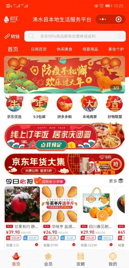 """浠水县首届电商年货节暨""""年夜饭送到家""""活动正式启动"""