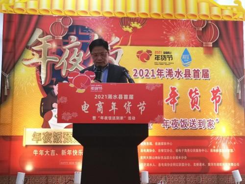 """浠水县首届电子商务春节暨""""跨年回家""""活动正式启动"""