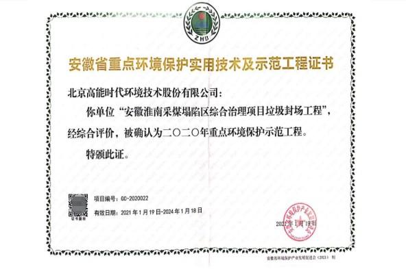 """高能环境淮南项目荣获""""安徽省重点环境保护示范工程""""称号"""