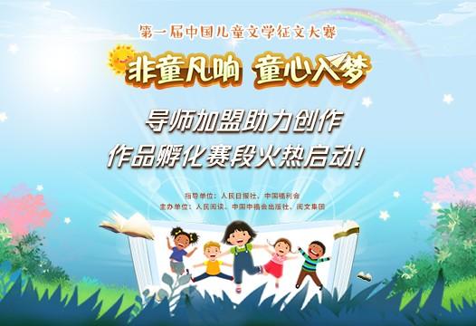 首届中国儿童文学征文大赛迎来导师团 共同组队决出20强
