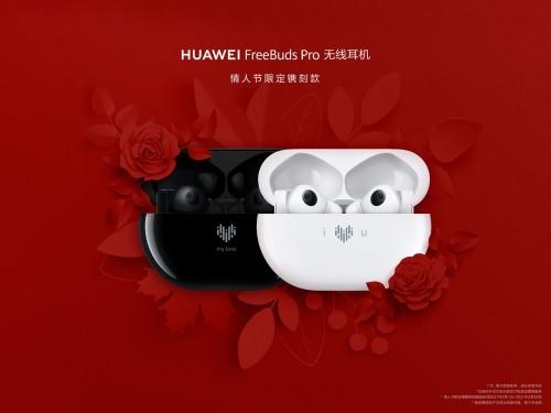 甜蜜满分!HUAWEI FreeBuds Pro情人节限量镌刻版耳机让爱永恒