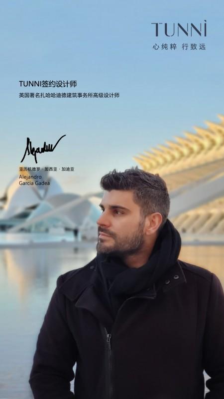 TUNNI与扎哈·哈迪德知名高级设计师亚历杭德罗正式签约