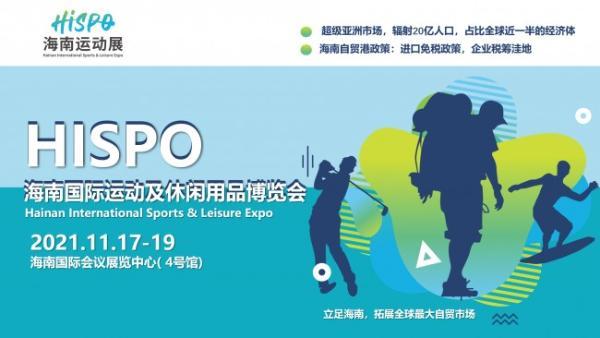 下一个迪拜?海南运动展HISPO布局全球最大自贸市场