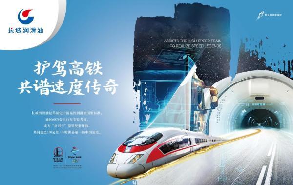 """【""""十三五""""成就巡礼】 中国石化长城润滑油全面进军高端新兴领域"""