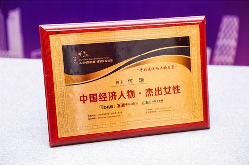 聚焦新时代的女性领导力洋葱集团首席财务官何珊在中国经济人物名单上