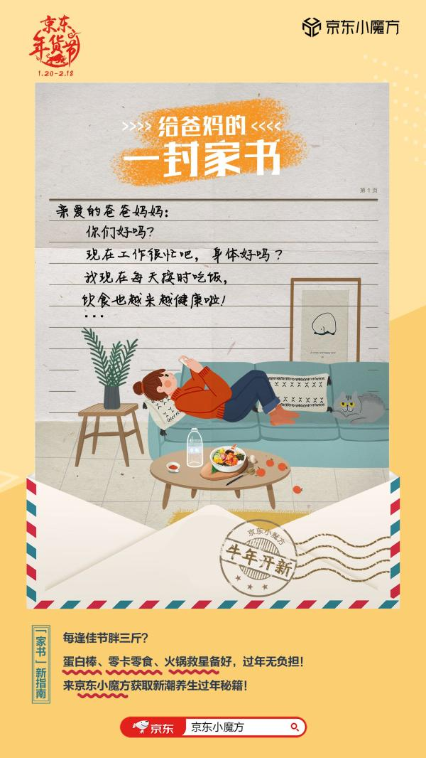 """新年养生 躺着做家务.JD.COM春节新的消费趋势反映了新一年的新""""态势"""""""