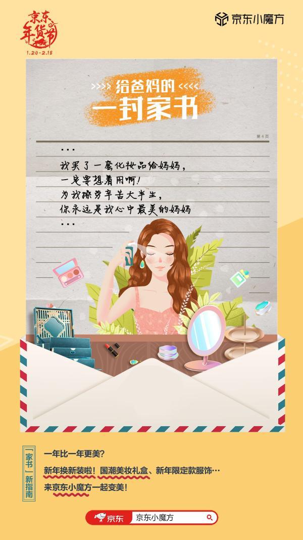 """养生过年、躺平式家务……京东年货节新品消费趋势折射过年新""""姿势"""""""