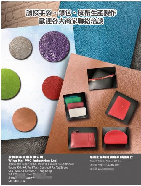 永嘉皮革工业有限公司 诚信经营意大利皮革原料20年