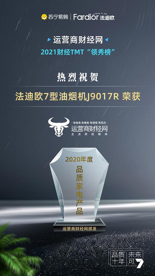 2021中国财经TMT领秀榜新鲜出炉,法迪欧实力上榜、揽获双项大奖