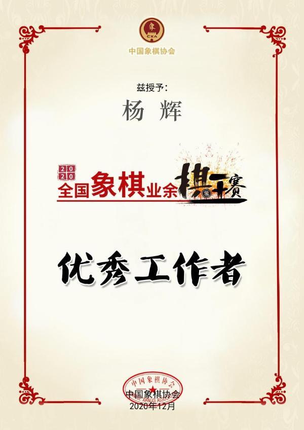从棋手到棋艺传播者——棋协大师杨辉的传「棋」青春
