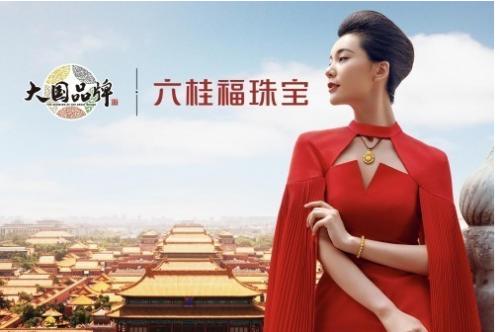 六桂福《国创珠宝守艺人》央视首播,探索东方文化珠宝之美